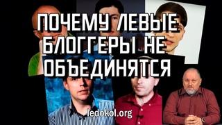 """Почему """"левые"""" блоггеры не объединятся. Гость эфира: Борис Юлин."""