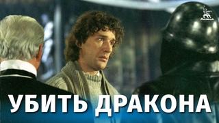 Убить дракона (фэнтези, реж. Марк Захаров, 1988 г.)