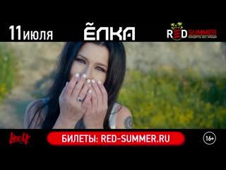 11 июля l ёлка l gipsy, red summer