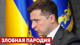 «Политика дегенератизма!» Анатолий Шарий о главном проколе Зеленского