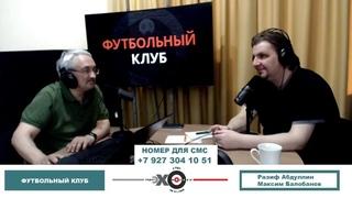«Футбольный клуб» Разиф Абдуллин, Максим Балобанов //