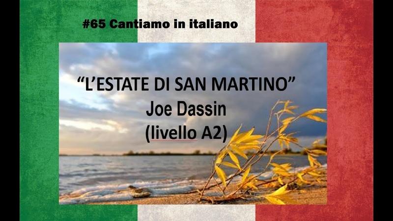 Урок 65 cantiamo in italiano L'estate di San Martino livello A2