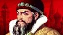 Великий государь всея Руси Иван Васильевич Грозный