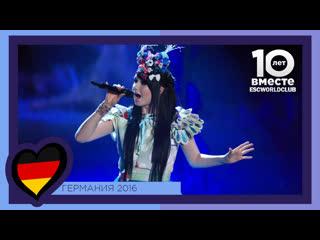 Германия: Jamie-Lee - Ghost (Евровидение 2016 - Финал)