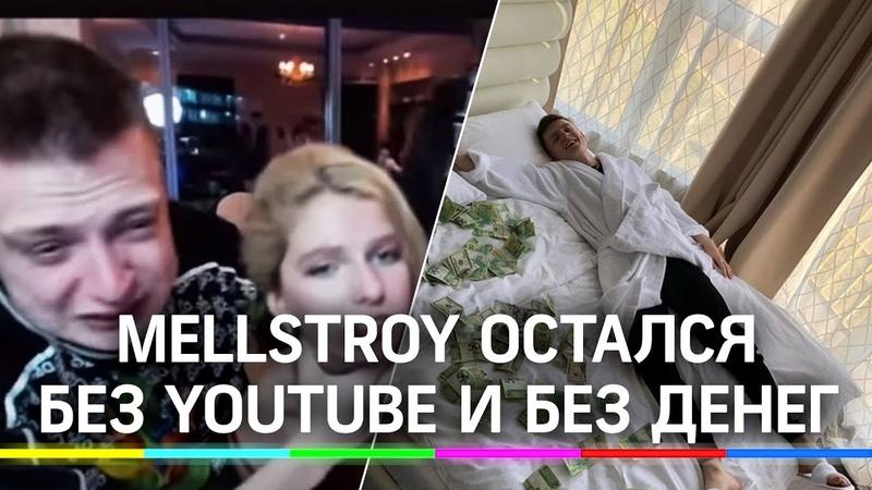 Mellstroy заблокирован на YouTube за избиение блогерши. Бизнесу и квартире в Москва-Сити конец