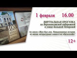 «Жил-был дом. Невыдуманные истории из жизни литературных домов и их обитателей» (виртуальная прогул)