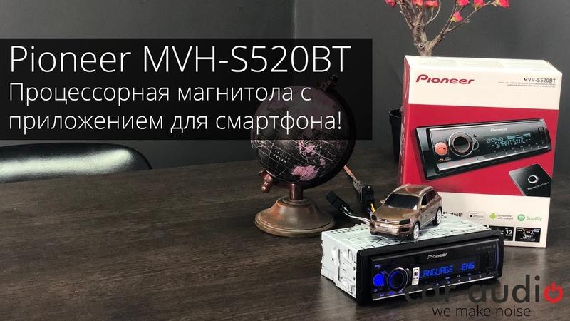 Процессорная магнитола Pioneer MVH S520BT Что изменили Приложение Pioneer Smart 2019