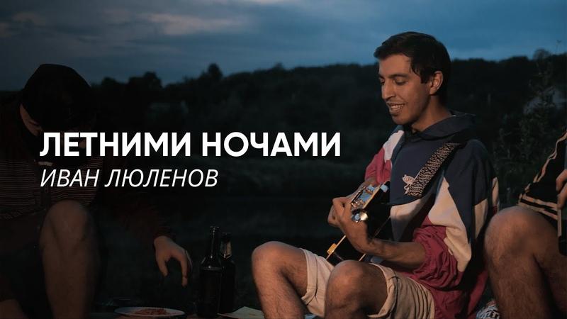 Ваня Люленов Летними ночами Live