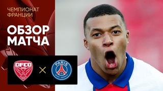 Дижон - ПСЖ - 0:4. Обзор матча чемпионата франции Лига 1