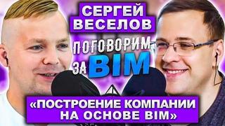 Поговорим за BIM: Сергей Веселов|BIM как основа бизнеса|BIM Стратегия| BIM HR