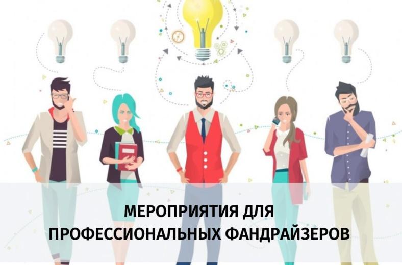 Онлайн-конференция «Фандрайзинг нового времени. Персона», изображение №1