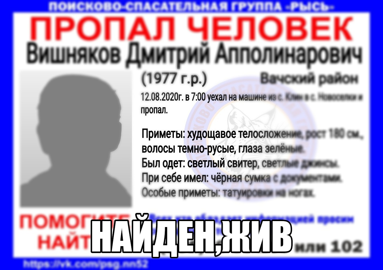 Вишняков Дмитрий Апполинарович, 1977 г. р., Вачский р-он, с. Клин