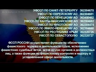 @Марина Лукичева О ФССП !!!