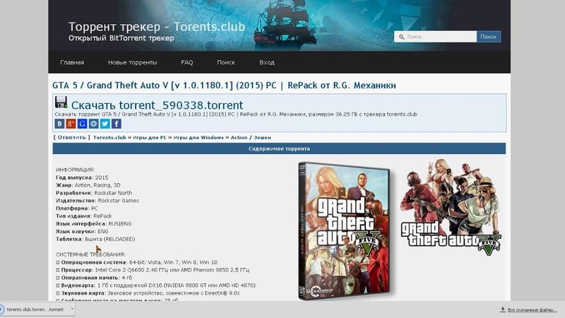 Как скачать GTA 5 бесплатно через торрент с сайта torents.club