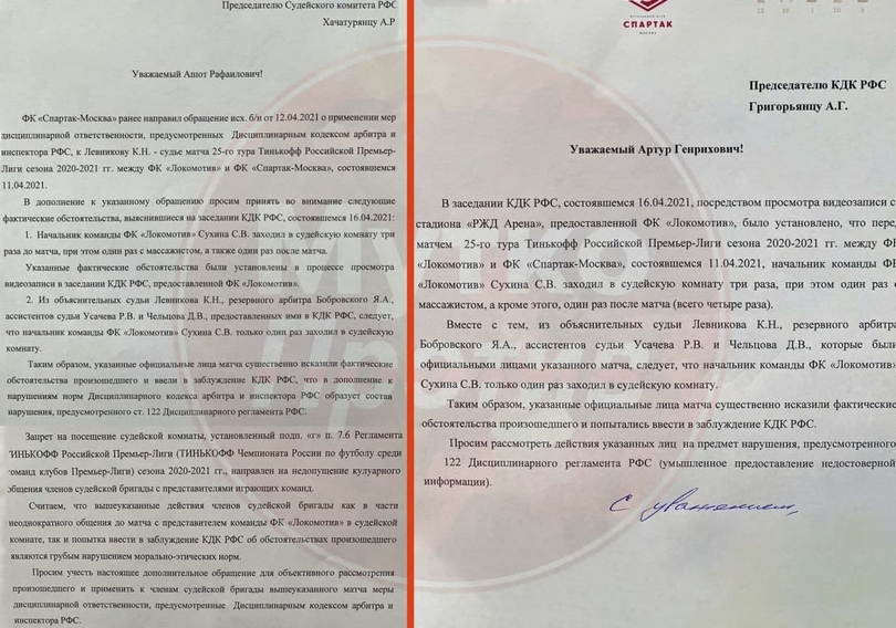 «Спартак» обратился в РФС по объяснению судей матча с «Локомотивом» ситуации с Сухиной