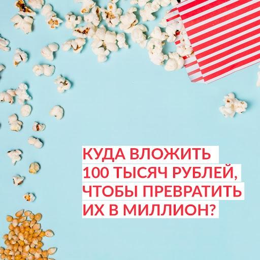 КУДА ВЛОЖИТЬ 100 000, ЧТОБЫ ПОЛУЧИТЬ 1 000 000