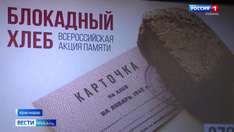 Всероссийская акция памяти Блокадный хлеб в Кубанькино