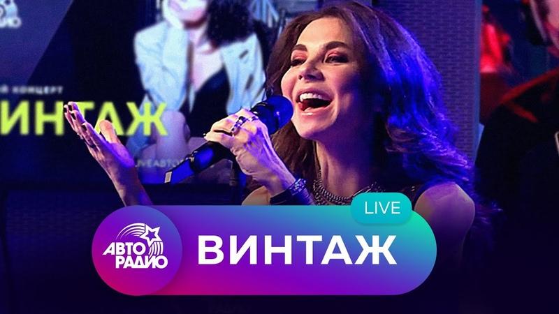 Винтаж живой концерт в студии Авторадио 2020