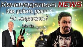 НОВОСТИ КИНО ЗА НЕДЕЛЮ   Гай Ричи   Бэтмена   Последний богатырь 3   Опять новые мутанты lentaromana