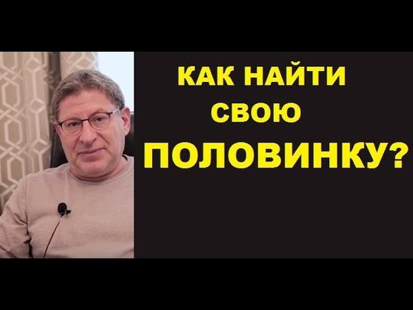 КАК НАЙТИ СВОЙ ИДЕАЛ МИХАИЛ ЛАБКОВСКИЙ ПСИХОЛОГ Компромиссные отношения