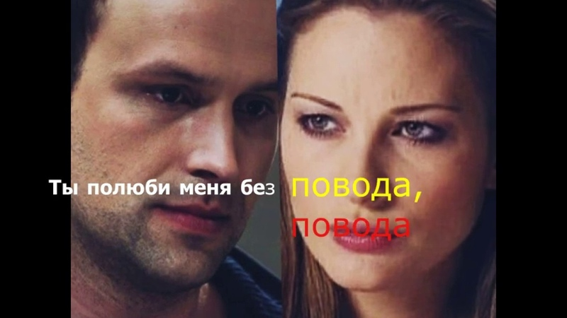 Маргарита Власова Степан Данилов След Полюби меня без повода