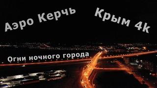 Аэросъемка Керчь 4k | Огни ночного города | Эстакада ШГС и подходы к Крымскому мосту+Молодежный Парк