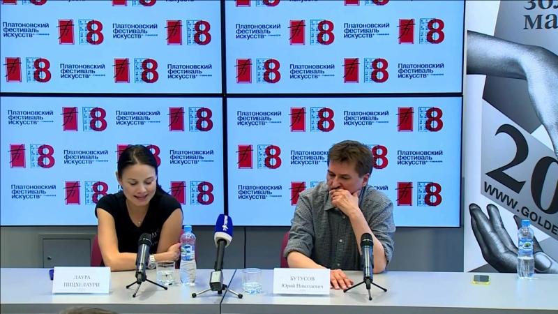 Юрий Бутусов и Лаура Пицхелаури Пресс конференция на Платоновском фестивале 2018