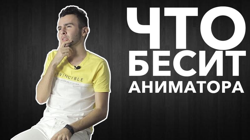 Что бесит аниматора Денис Набиев
