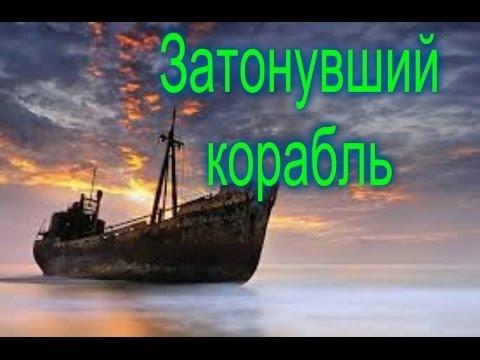 Искатели древних сокровищ Непознанный мир Затонувшие корабли с сокровищами Где клады Тамплиеров