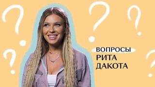Рита Дакота отвечает на самые популярные вопросы о себе из интернета