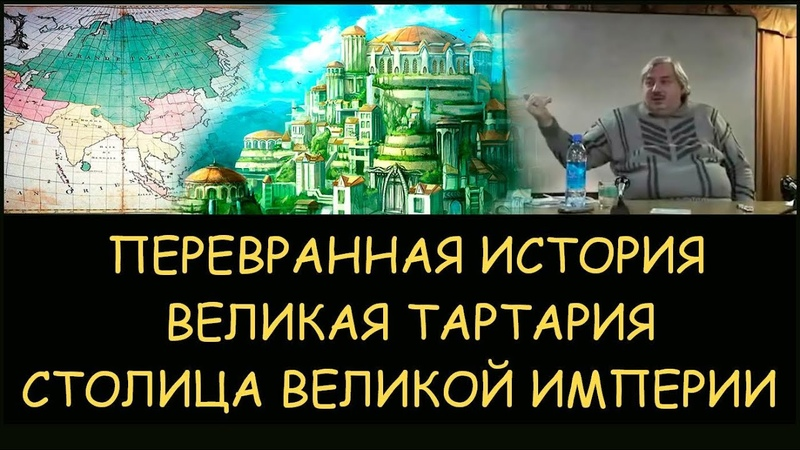 ✅ Н Левашов Перевранная история Великая Тартария Была ли Киевская Русь Столица Великой Империи
