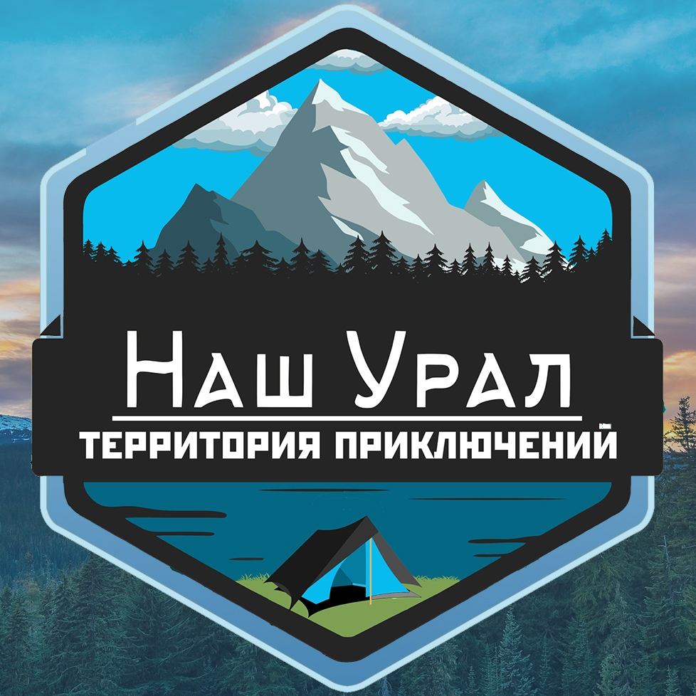 Афиша Екатеринбург 31 октября: хребет Большая Сука