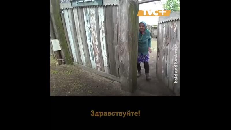 Как встречают иностранного туриста в белорусской деревне