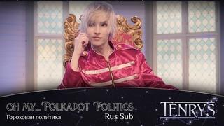 YOHIO - Polkadot Politics (RUS SUB)
