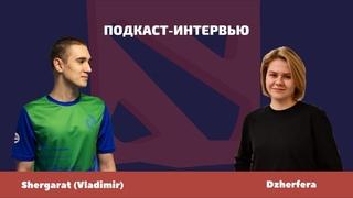 Интервью с Shergarat (Vladimir) - спрашивает Dzherfera  / 9k mmr top 100 EU / ответы на вопросы