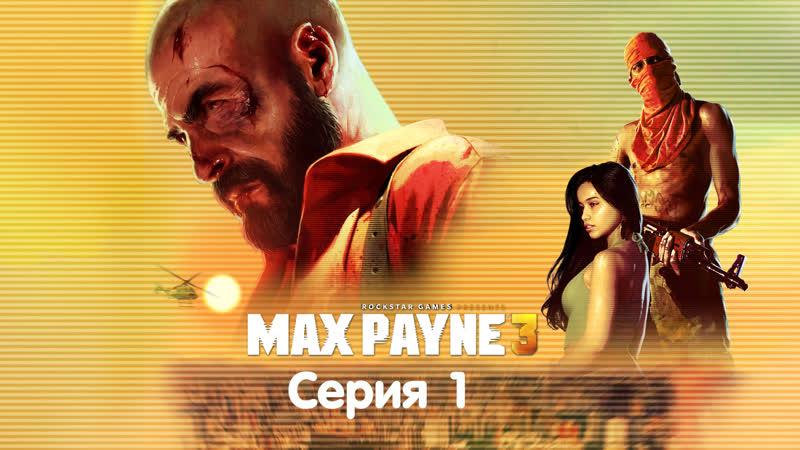 Прохождение Max Payne 3 Часть 1 Дурное предчувствие