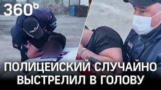 Шок-видео: ДПСник случайно выстрелил в голову мужчине, который полез заступаться за задержанного