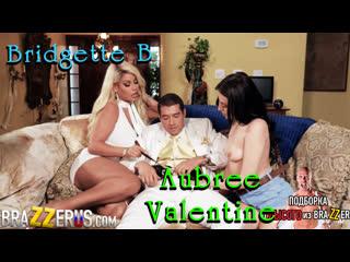 [DigitalPlayground] Bridgette B, Aubree Valentine Секс со зрелой мамкой секс порно эротика sex porno milf brazzers anal blowjob