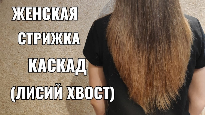 Каскад , лисий хвост.women haircut.