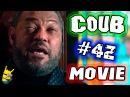 ▶Movie Coub 42 🎬 Лучшие кино - коубы. Приколы из фильмов, сериалов и мультиков