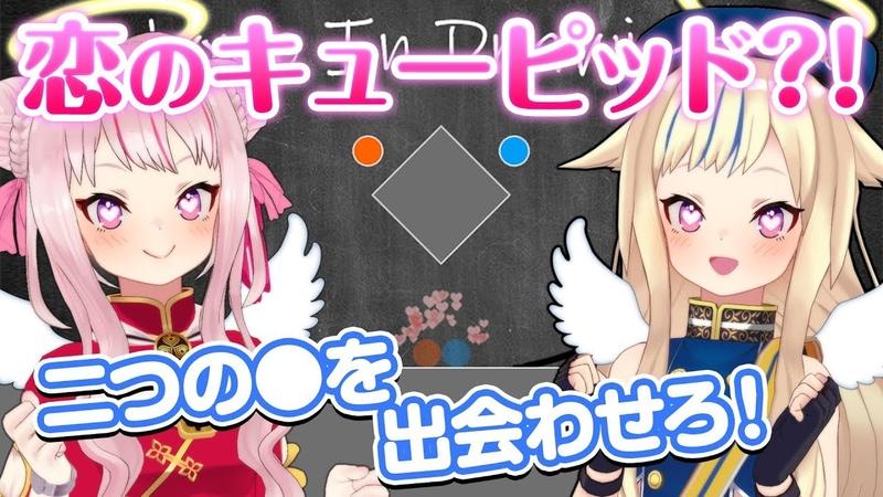 【物理演算】恋のキューピットになってみたら昼ドラ展開に!?