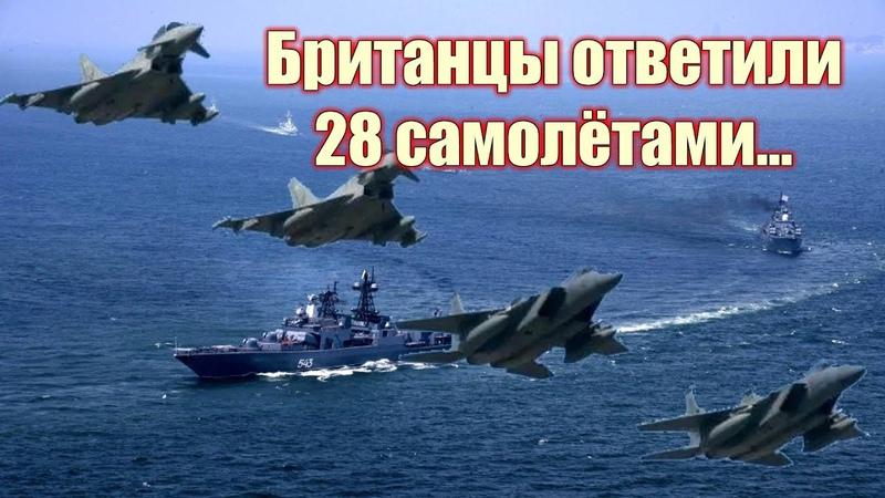 Русские держали Лондон на мyшkе после yгpоз Путину и Лукашенко Британцы ответили 28 самолётами