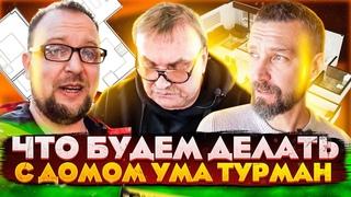 Деревянный дом Ума Турман / Продолжение безумия / Олег Карлсон и Стройхлам