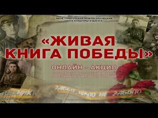 Живая книга Победы - Семья моего прадеда Белевич Станислава Донатовича