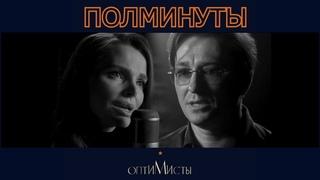 Сергей Безруков и Елизавета Боярская, «Полминуты» (OST «Оптимисты», Михаил Идов)
