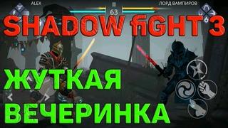 Shadow fight 3 прохождение - Режим Жуткая вечеринка ПОЛНОЕ ПРОХОЖДЕНИЕ (2020)
