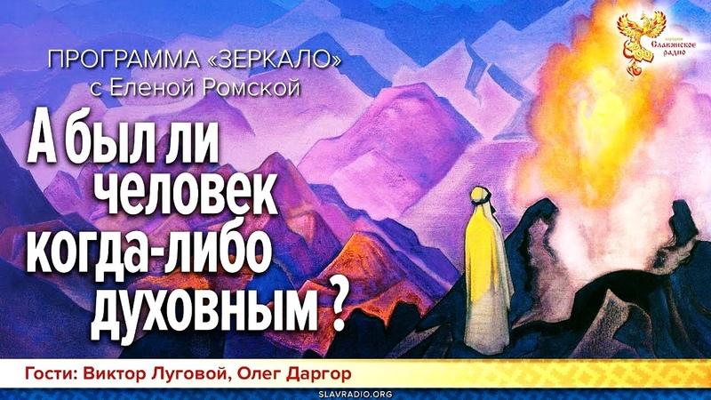 А был ли человек когда либо духовным Елена Ромская Виктор Луговой и Олег Даргор духовность
