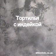 id_11140 Вкусная идея с тортильей 🍴  Автор: blondinka_na_pp_  #gif@bon