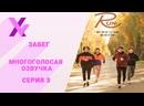 [ Озвучка X-Voice Studio ] ТВ- ШОУ Забег 3 серия