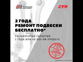 2 года ремонт подвески бесплатно